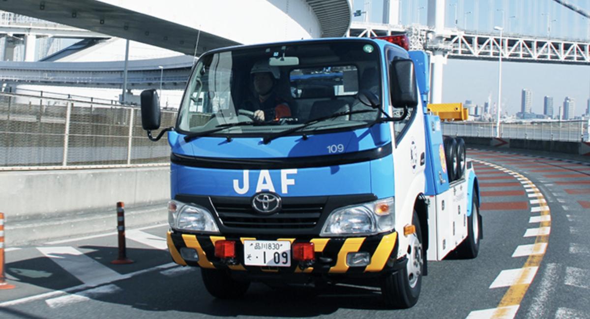 バッテリー費用_JAF