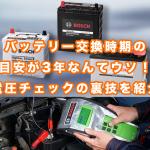 車のバッテリーの交換時期や寿命が3年はウソ!電圧確認の裏技を紹介