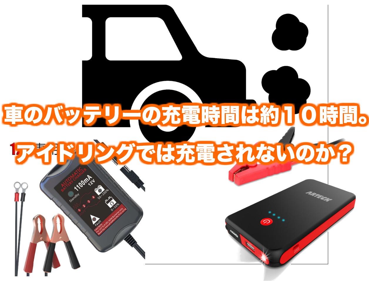 バッテリー充電器_トップ