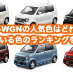 ホンダN-WGNの人気色・カラーをランキング形式で発表!