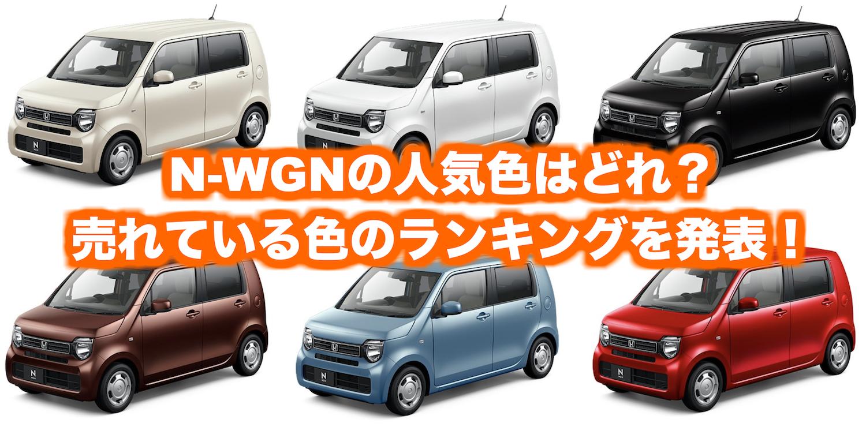 n-wgn_カラートップ