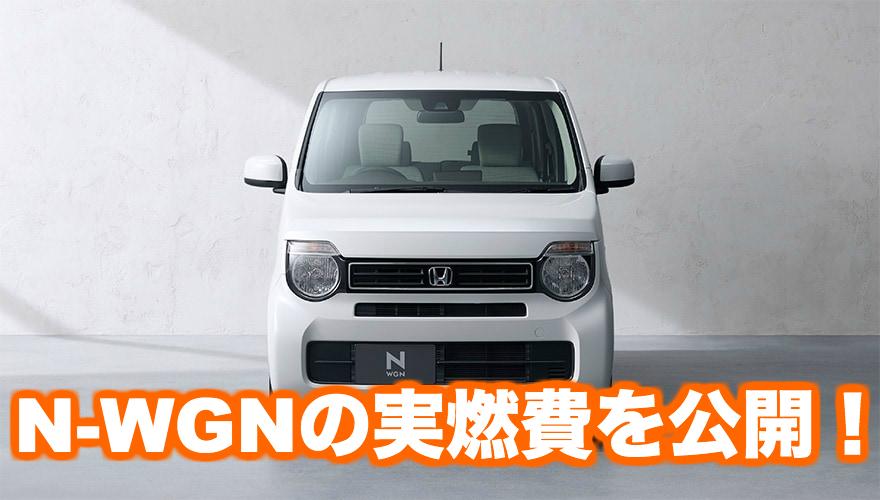 n-wgn_燃費トップ