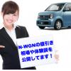 n-wgn_値引きトップ