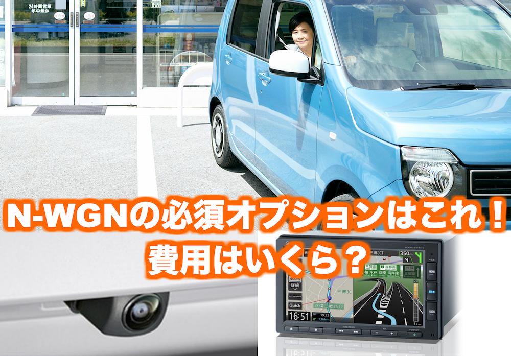 n-wgn_オプショントップ