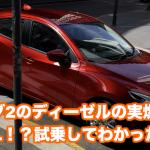 【新型マツダ2(デミオ)】ディーゼルの実燃費は24km/Lか!?試乗してわかったパワー