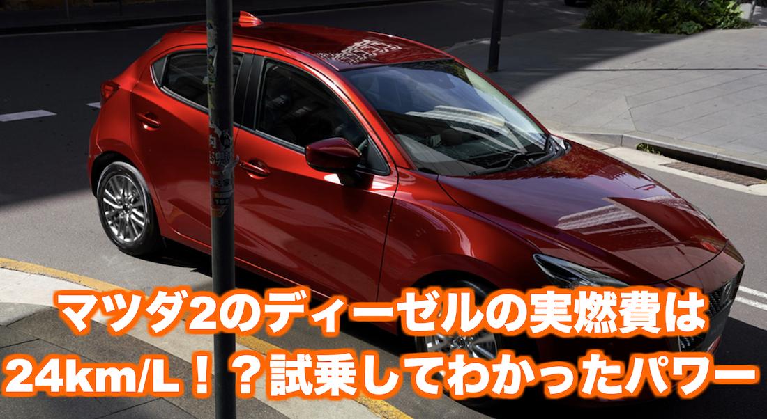 マツダ2ディーゼル燃費_トップ