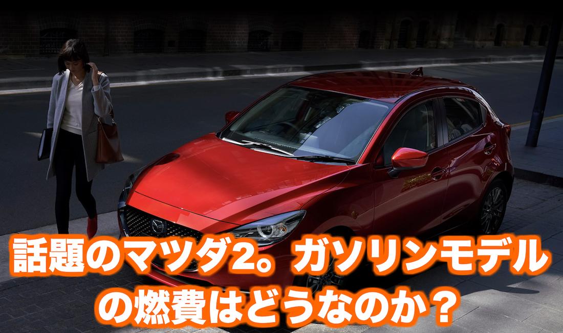 マツダ2ガソリン燃費トップ