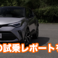C-HR_試乗トップ