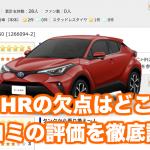 欠点はここ!トヨタ新型C-HR(CHR)の口コミの評価・評判