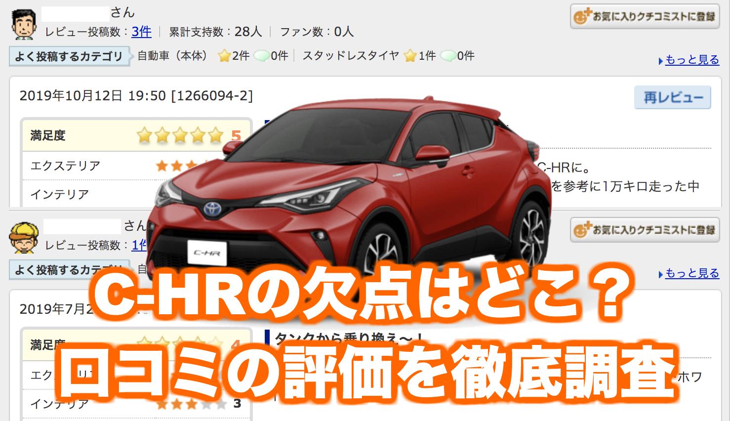 C-HR_口コミトップ