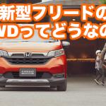 価格は?燃費は?ホンダフリードの4WDの性能に迫る!