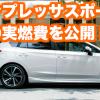 インプレッサ_燃費トップ