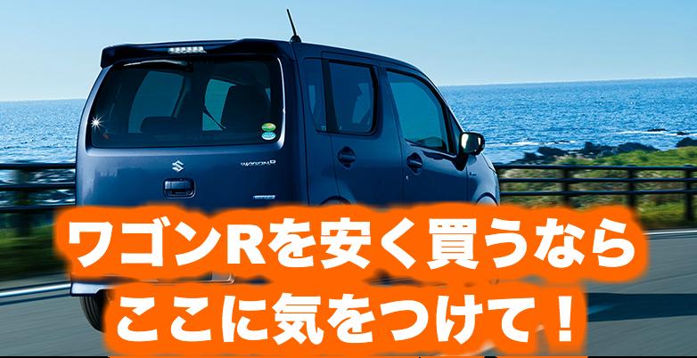 wagonrcolor_yasukukau
