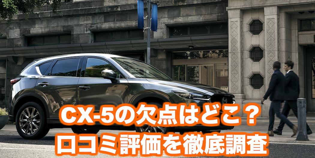 cx-5_kuchikomitop