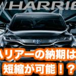 トヨタ新型ハリアー/ハイブリッドの納期の最新情報