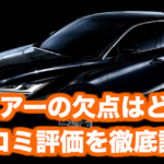 欠点はここ!トヨタ新型ハリアー/ハイブリッドの口コミ評価・評判