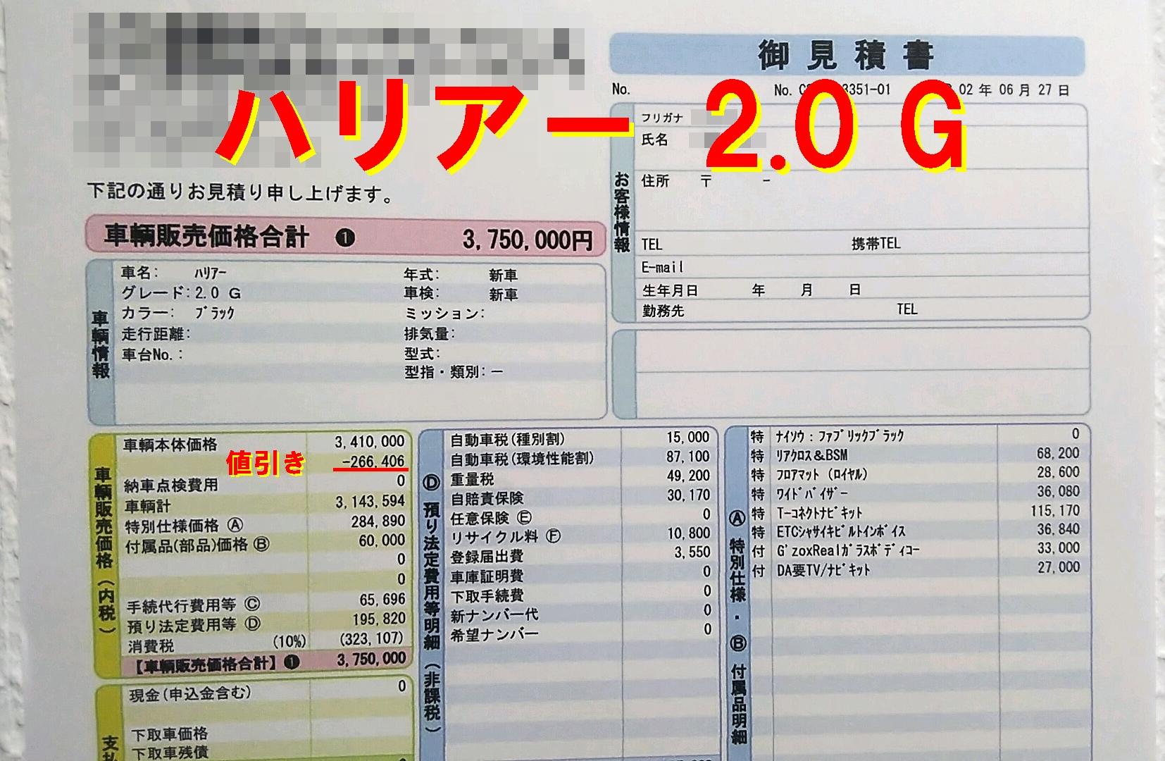 ハリアー 2.0G 見積