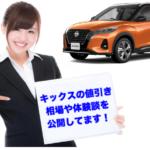 [日産新型キックス]値引き額の相場・目標を公開!新車価格はいくら?