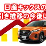 日産新型キックスの値引き推移。25万円、30万円引きも可能に!?