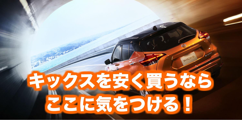 kickskuchikomi_yasukukau