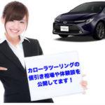 [トヨタ新型カローラツーリング]値引き額の限界・相場を公開!交渉方法や2chなどの口コミ情報も
