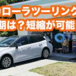 トヨタ新型カローラツーリングの納期最新情報|長い納期が早まる!コロナ影響は?