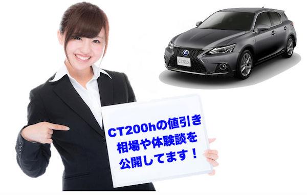 ct200h_nebikitop