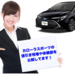 [トヨタ新型カローラスポーツ/ハイブリッド]値引き額の相場・目標を公開!新車価格はいくら?