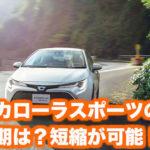 トヨタ新型カローラスポーツの納期最新情報|納期遅れは?