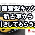 日産キックスの新古車・中古車からの値引きは10万円以内が目安