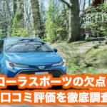 欠点はここ!トヨタ新型カローラスポーツ/ハイブリッドの口コミ評価・評判