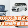 n-box_kuchikomitop