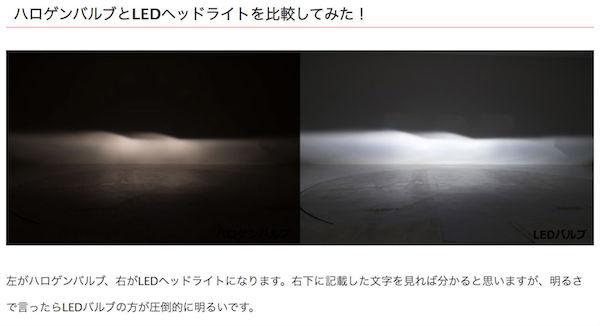 note_headlighthikaku