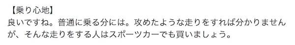 roomy_norigokochiyoi