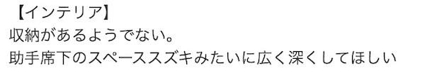 roomy_syuunounai