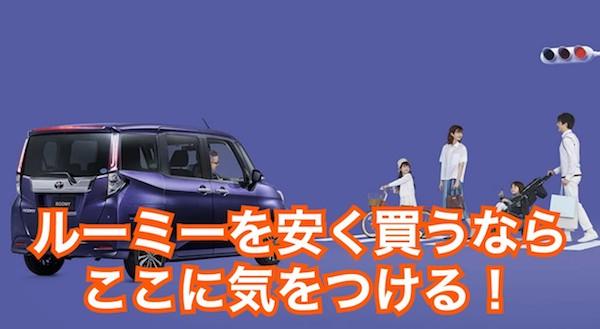 roomyop_yasukukau