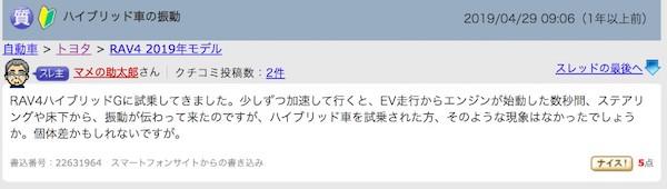 rav4_enginewarui