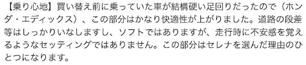 serena_norigokochiyoi