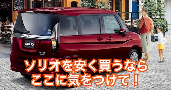 soliograde_yasukukau