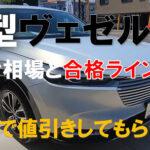 新型ヴェゼル値引き相場2021年版!キャンペーンで限界は40万円にも!?