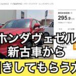 新型ヴェゼルの新古車・中古車からの値引き相場を公開!交渉のコツは?
