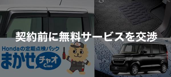 nbox_keiyakumae
