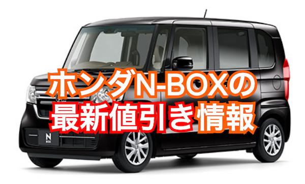 nbox_saisinnebiki