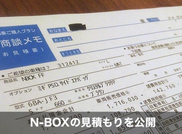 nboxnebiki4