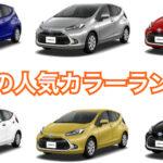 トヨタ新型アクアの人気色・カラーランキング!バリエーション全9色の売れ筋は?